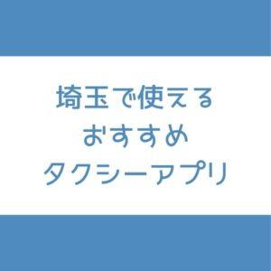 埼玉 タクシーアプリ