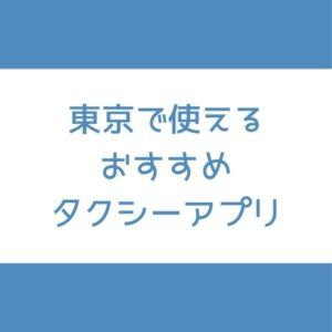 東京 タクシーアプリ