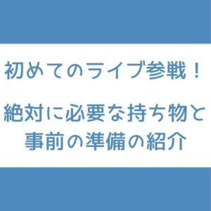 乃木坂 ライブ 持ち物
