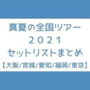 乃木坂 全国ツアー セトリ まとめ