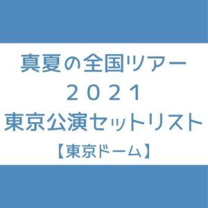 乃木坂 全ツ 東京 セトリ