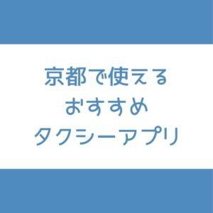 京都 タクシーアプリ
