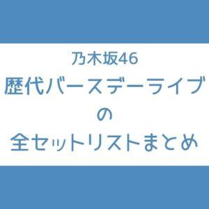 乃木坂 歴代バスラ セトリ