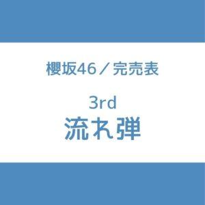 櫻坂 完売表 3rd 流れ弾